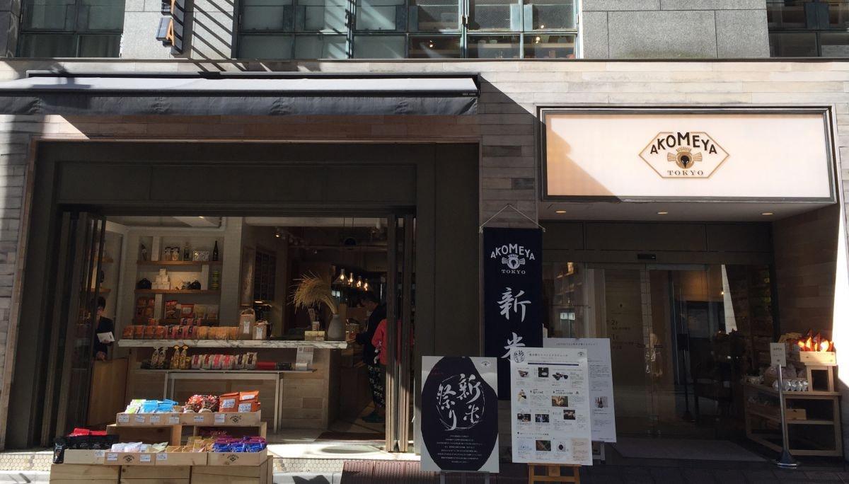 아코메야 - 미리 보는 쌀가게의 미래