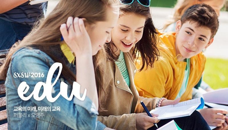 교육의 미래, 미래의 교육 - SXSWedu 2016