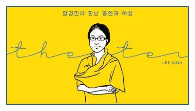 ONE & ONLY, 이지나 뮤지컬 연출가