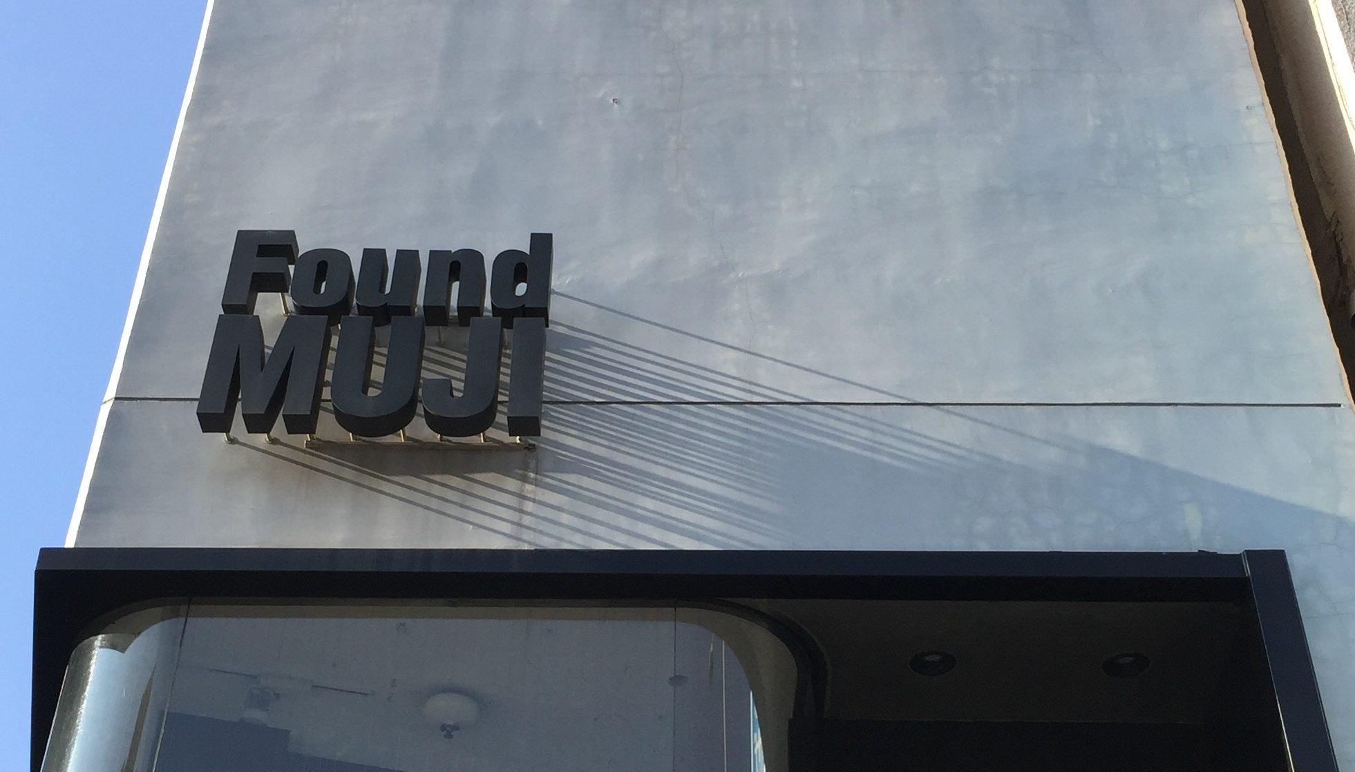 파운드 무지 - 숨은 '다움' 찾기