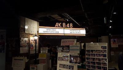 AKB48 극장 / AKB48 카페 - 팬심이 자라나는 극장