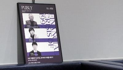이헌재, 제현주, 박지웅과의 대화: 오프닝