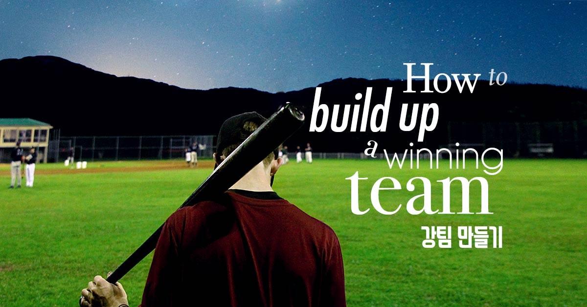 강팀 만들기 - 선수, 감독, 그리고 시스템의 힘