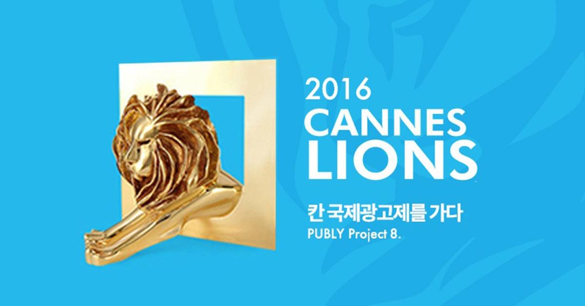 Cannes Lions - 2016 칸 국제광고제를 가다