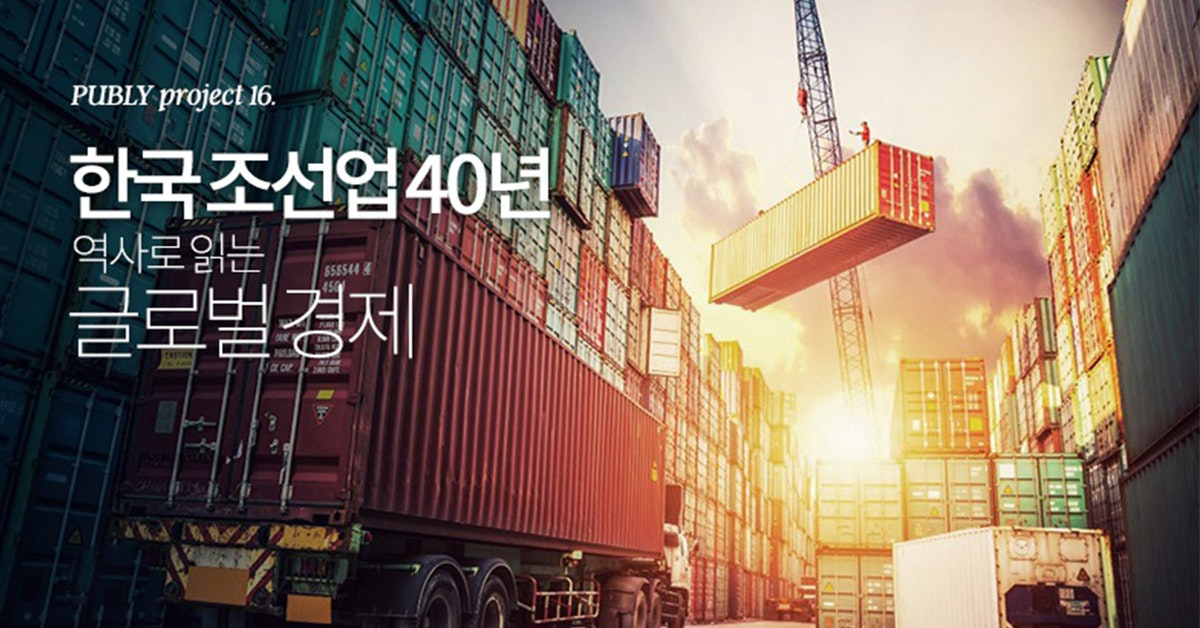 한국 조선업 40년 역사로 읽는 글로벌 경제