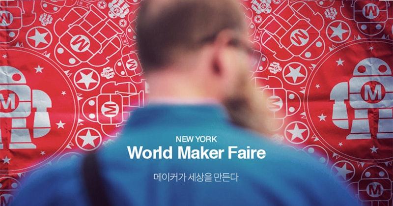 메이커가 세상을 만든다 - 월드 메이커 페어 @ 뉴욕