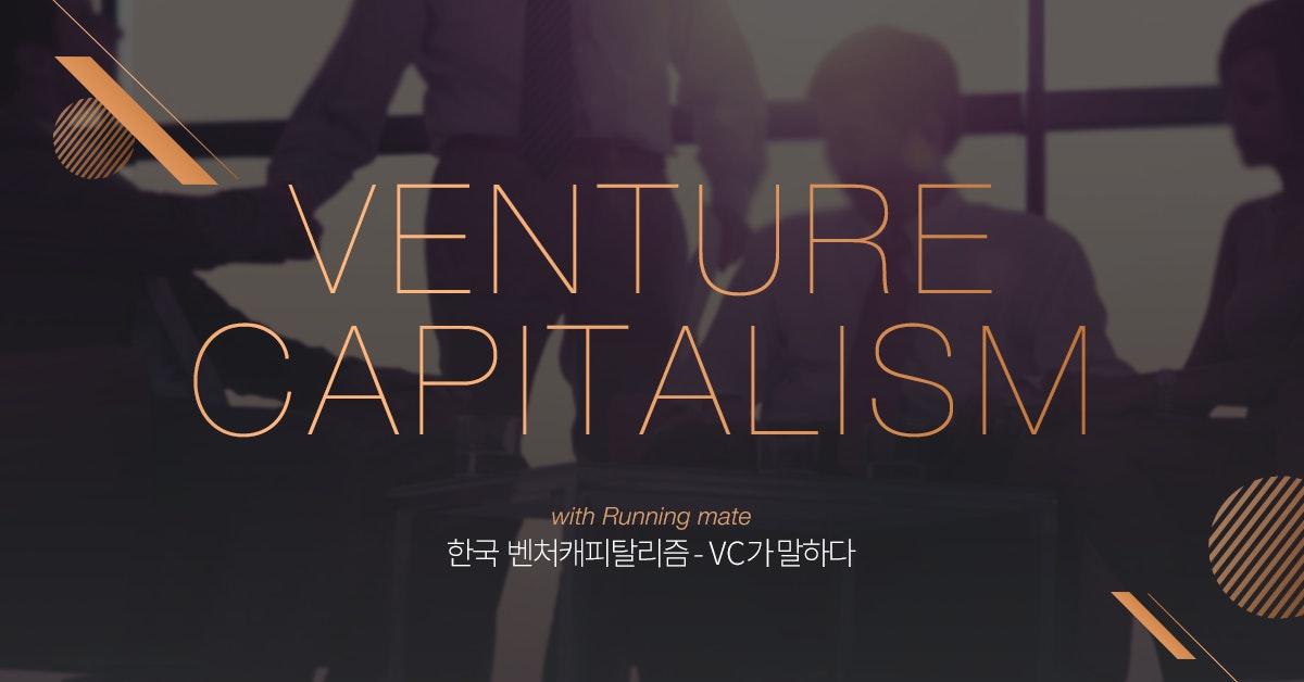 [개정판]한국 벤처캐피탈리즘 - VC가 말하다