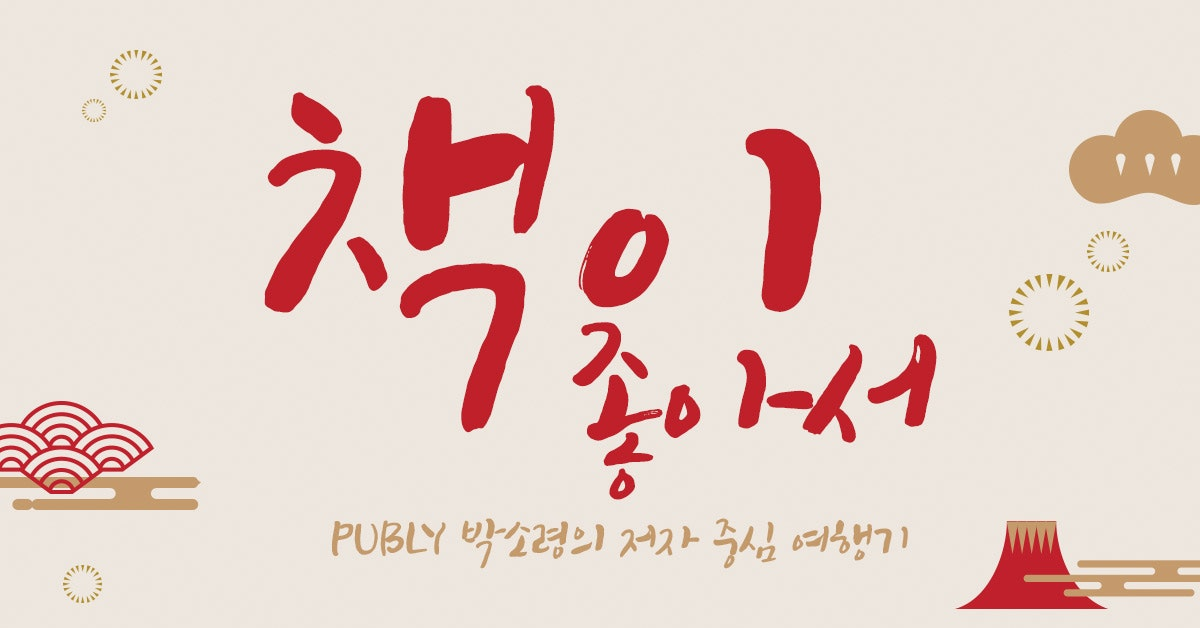책이 좋아서 - PUBLY 박소령의 '저자 중심' 여행기