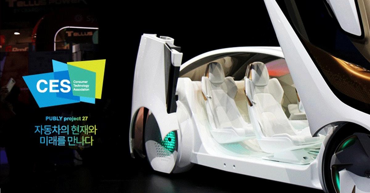 CES 2017 - 자동차의 현재와 미래를 만나다