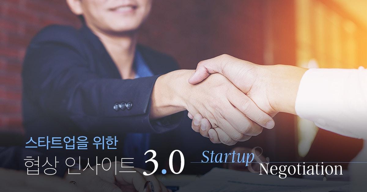 스타트업을 위한 협상 인사이트 3.0