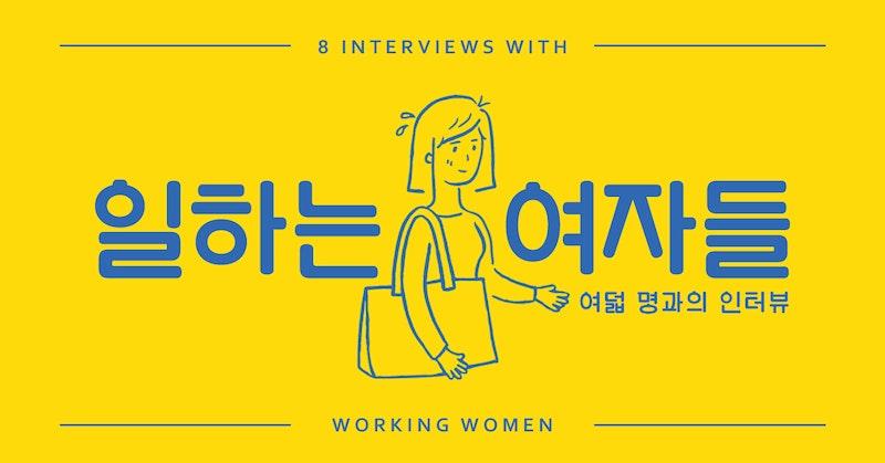 일하는 여자들 - 여덟 명과의 인터뷰
