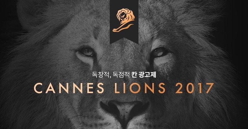 독창적, 독점적 칸 광고제  - Cannes Lions 2017