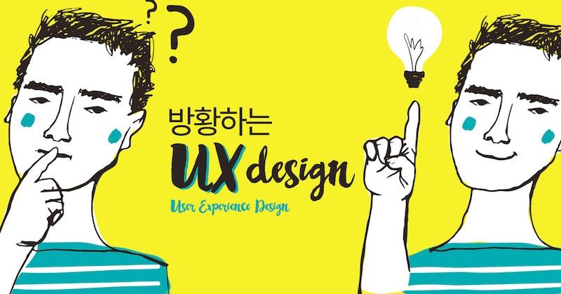 방황하는 UX 디자인