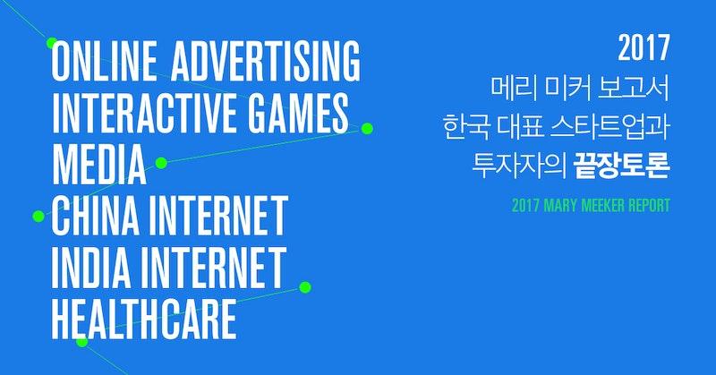 2017 메리 미커 보고서 - 한국 대표 스타트업과 투자자의 '끝장토론'