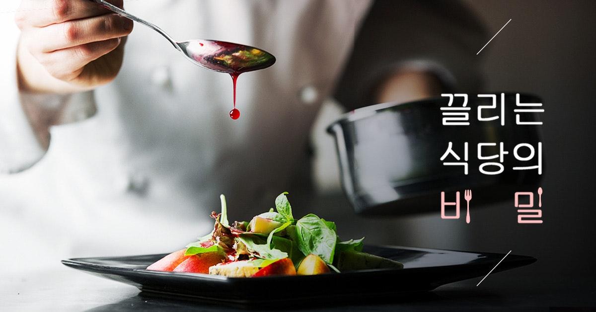끌리는 식당의 비밀