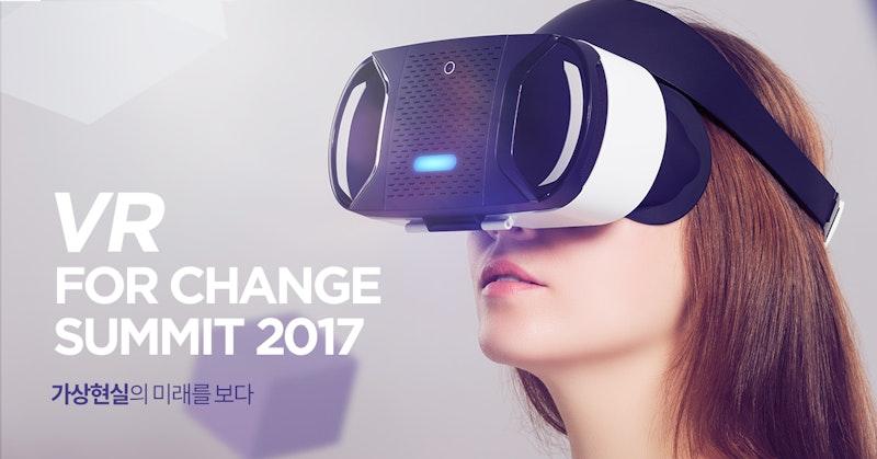 가상현실의 미래를 보다 – VR for Change Summit 2017
