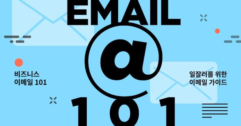 비즈니스 이메일 101  - 일잘러를 위한 이메일 가이드