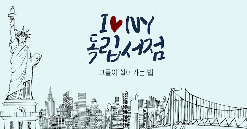 I♥NY 독립서점