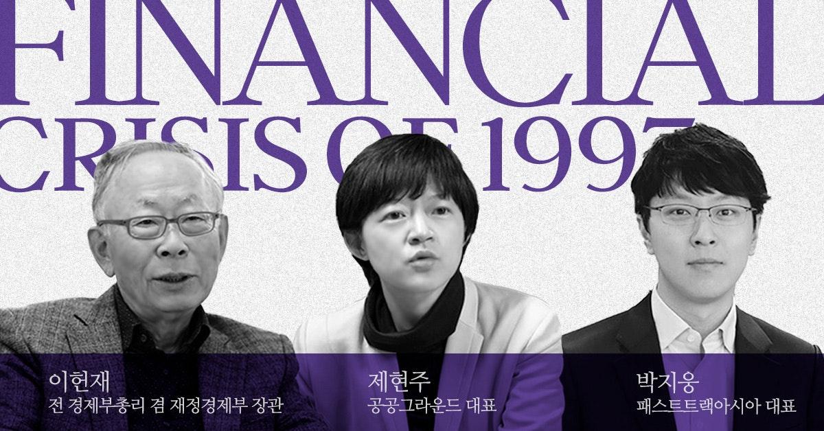 IMF 외환위기 20주년, 과거에서 미래를 배우다