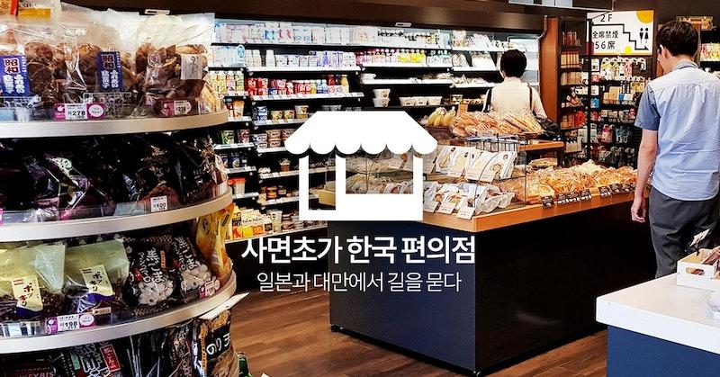 사면초가 한국 편의점 - 일본과 대만에서 길을 묻다