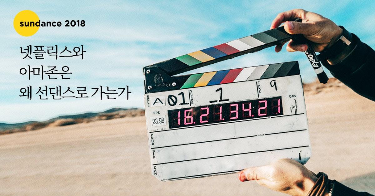 넷플릭스와 아마존은 왜 선댄스로 가는가 - 선댄스 영화제 2018