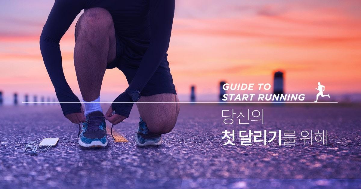 당신의 첫 달리기를 위해