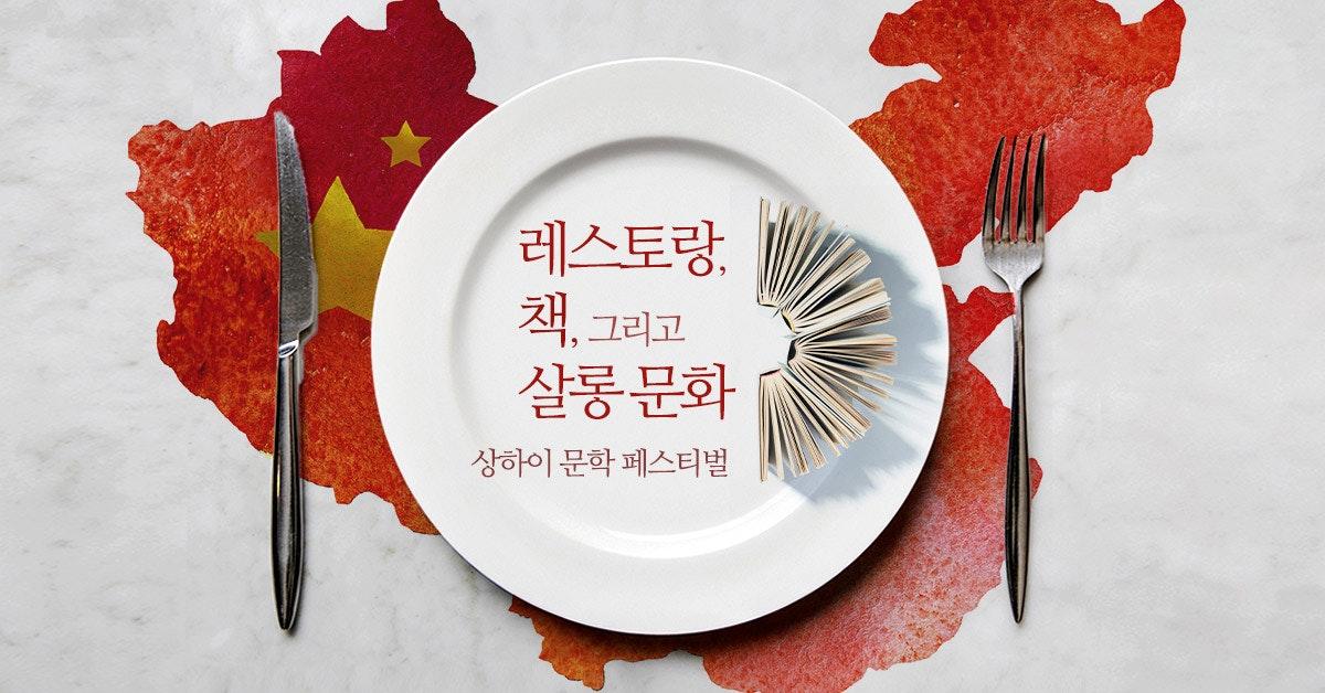 레스토랑, 책, 그리고 살롱 문화  - 상하이 문학 페스티벌