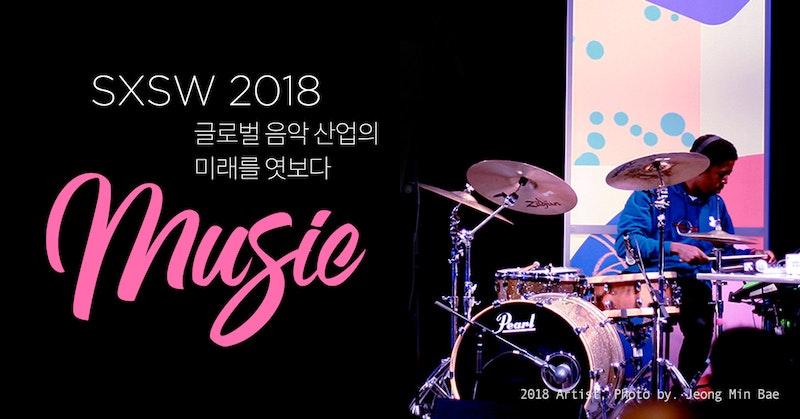 글로벌 음악 산업의 미래를 엿보다, SXSW Music 2018