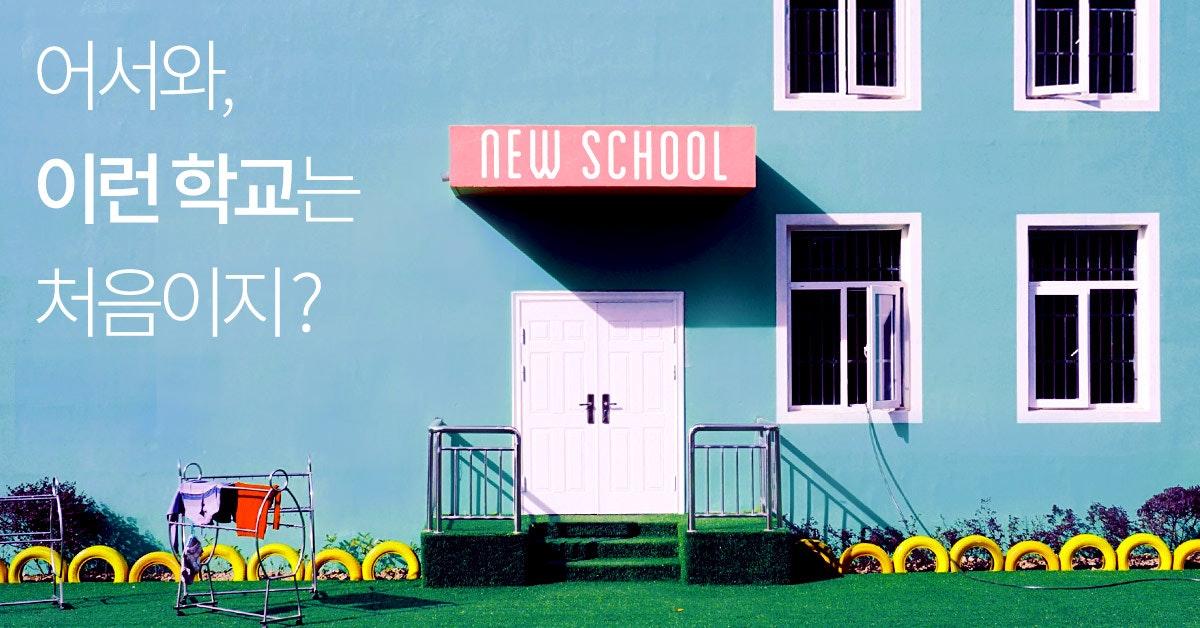 어서와, 이런 학교는 처음이지? - 새로운 시대의 교육