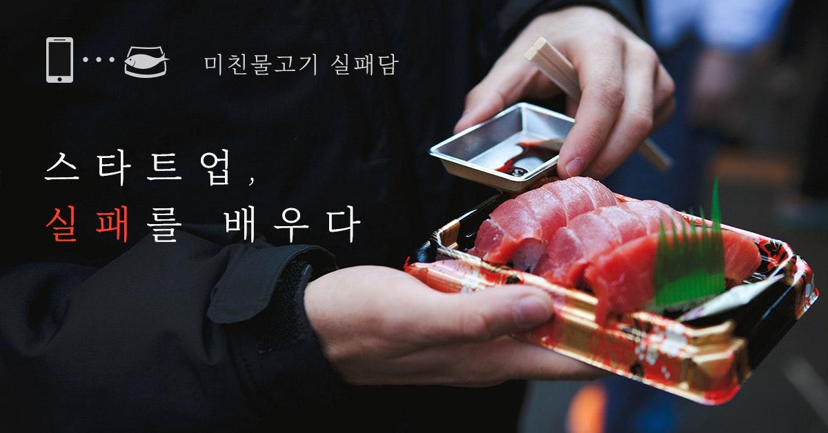 스타트업, 실패를 배우다 - 미친물고기 실패담