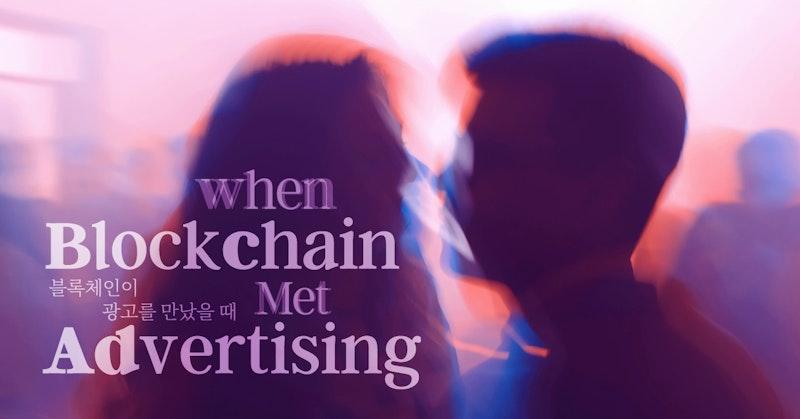 블록체인이 광고를 만났을 때 - 마케터가 알아야 할 블록체인 광고
