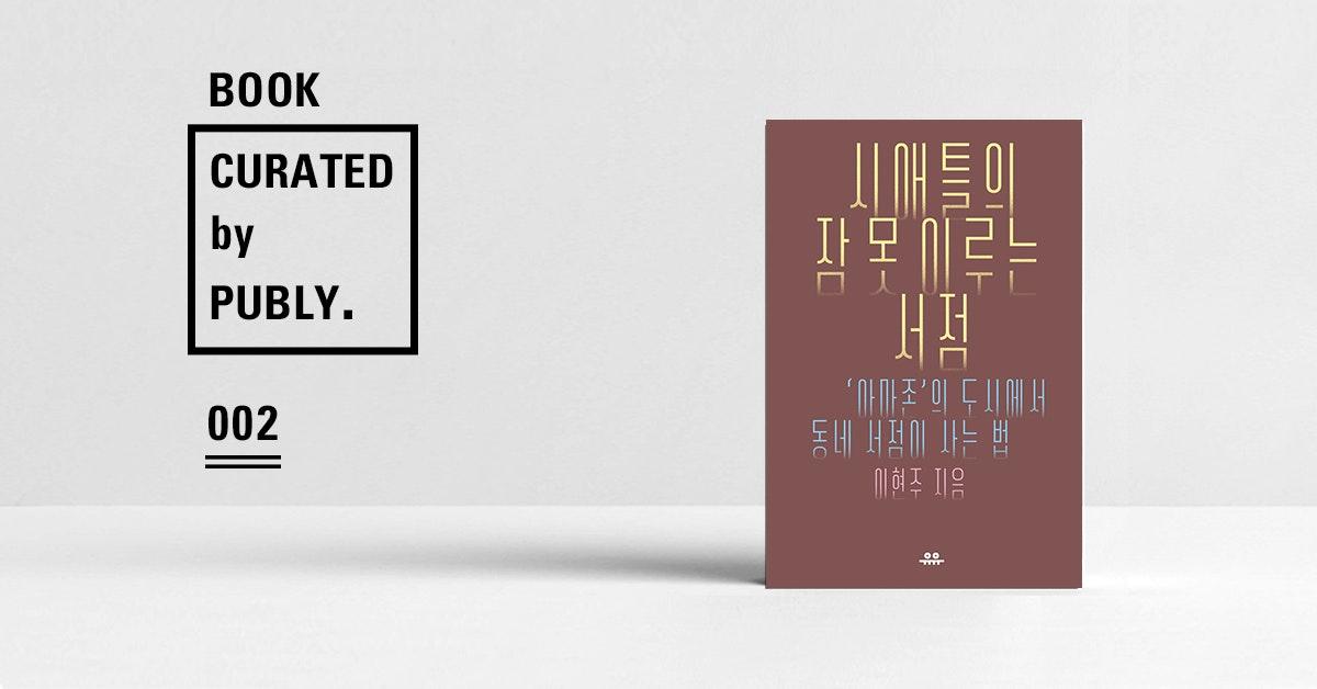 시애틀의 잠 못 이루는 서점 - Book Curated by PUBLY