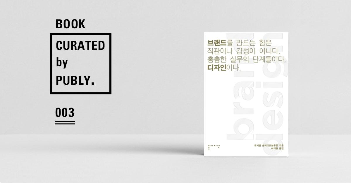 브랜드 디자인: 촘촘한 실무의 단계들 - Book Curated by PUBLY