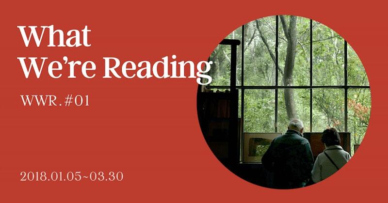 우리는 앞으로도 계속 - What We're Reading 2018 상반기(1)
