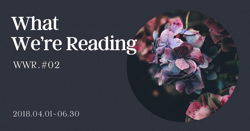 한 발짝 떨어져 지켜본 - What We're Reading 2018 상반기(2)
