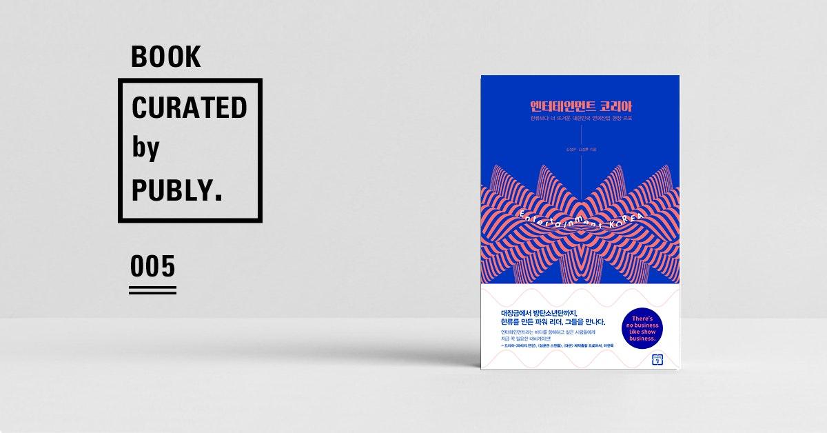엔터테인먼트 코리아: 연예산업 현장 이야기 - Book Curated by PUBLY