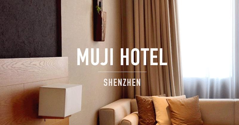 무인양품이 만든 호텔은 무엇이 다를까?