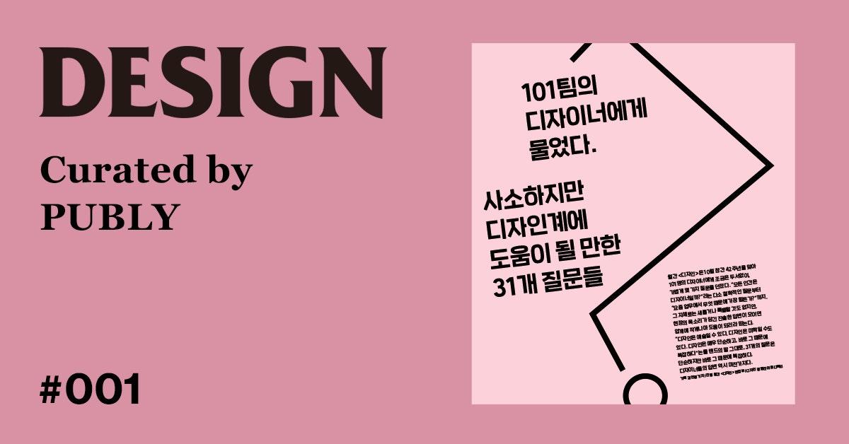 월간 <디자인> 트렌드 리포트 - DESIGNERS 101
