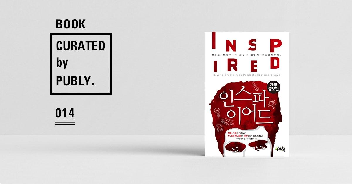 인스파이어드 - Book Curated by PUBLY