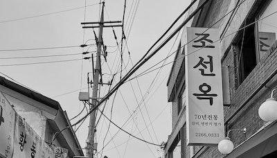 국내 최장수 근무 60년 차 주방장의 힘: 조선옥
