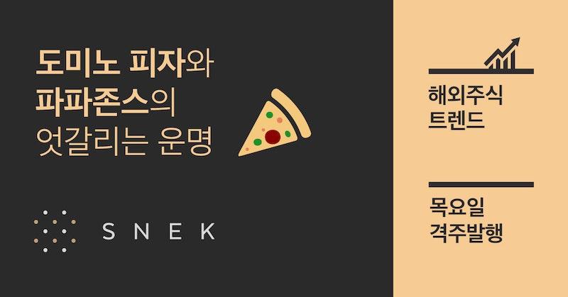 [해외주식 트렌드] 도미노 피자와 파파존스의 엇갈리는 운명