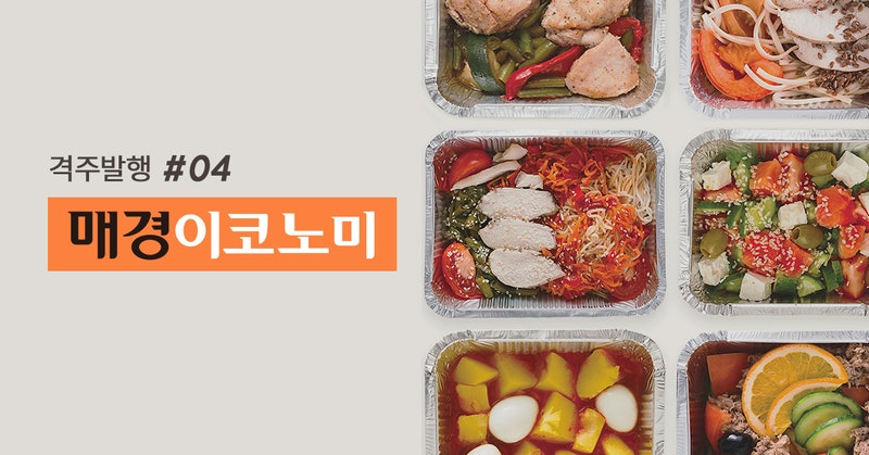 맛 트렌드 / 식(食) 풍속도 : 조용히 바뀌는 우리의 식탁, 우리의 식습관