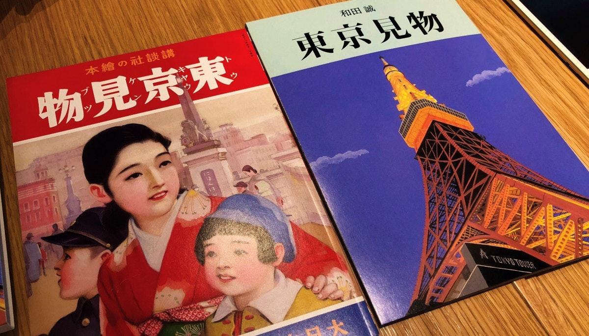 [Asahi Press] 도쿄를 이야기하는 한 권의 책을 만들다