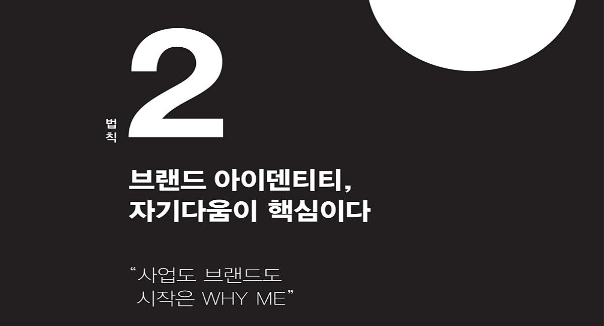 브랜드 아이덴티티, 자기다움이 핵심이다: 셰어하우스 우주 김정현 대표