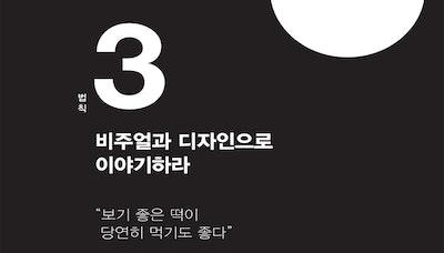비주얼과 디자인으로 이야기하라: 프릳츠커피컴퍼니 김병기 대표