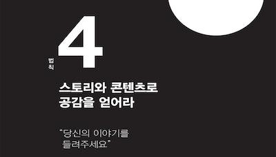 스토리와 콘텐츠로 공감을 얻어라: 패스트트랙아시아 박지웅 대표