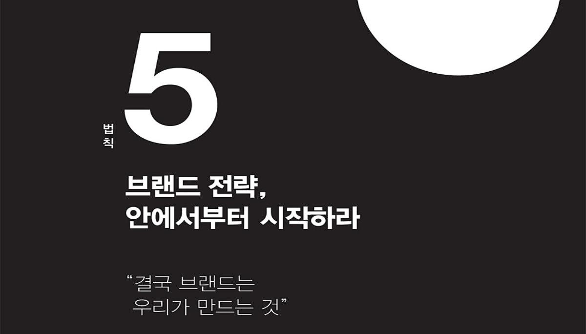 브랜드 전략, 안에서부터 시작하라: 스마트스터디 박현우 대표