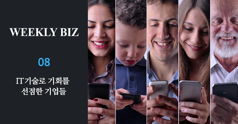 IT기술로 기회를 선점한 기업들
