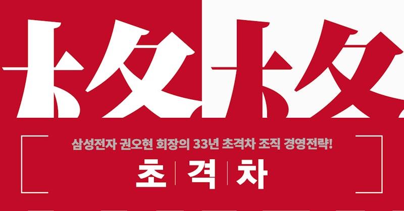 삼성전자 권오현 회장의 '초격차'