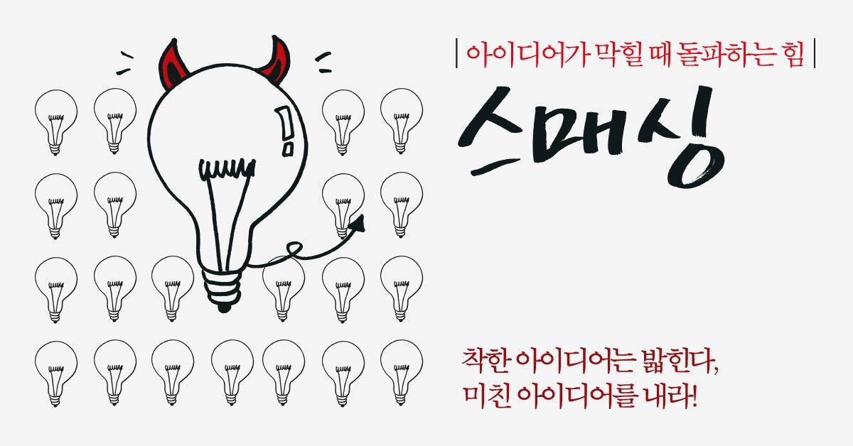 스매싱: 아이디어가 막힐 때 돌파하는 힘